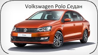 Volkswagen Polo седан обзор от Чайника