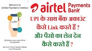 How to Link Bank A/C in Airtel Payment Bank UPI | Pay and Request Money | Money Transfer to Bank A/C