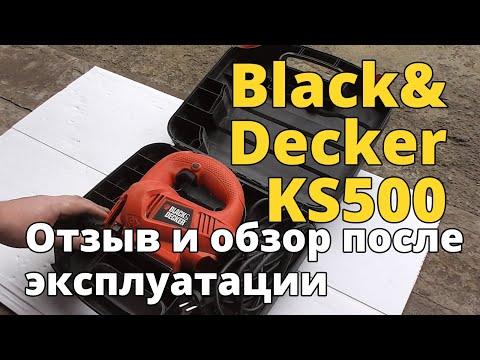 Электрический лобзик Black&Decker KS500. Обзор и отзыв после эксплуатации.