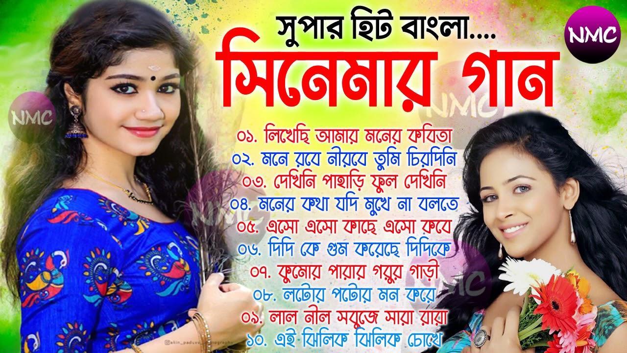 Bengali Evergreen Romantic Songs / Old Nonstop Songs ♫ Bengali_Old Song ♫ Bengali Romantic Hits