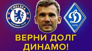 Куда уйдет Андрей Шевченко в Челси или в Динамо Киев Новости футбола сегодня