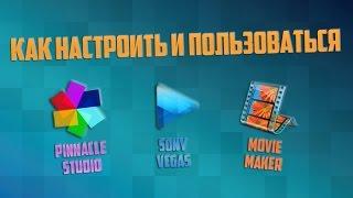 КАК РЕДАКТИРОВАТЬ ВИДЕО И ДЕЛАТЬ МОНТАЖИ(Киностудия Windows Live - http://windows.microsoft.com/ru-ru/windows/get-movie-maker-download (По просьбам учащихся) Записывал на Bandicam, ..., 2013-10-18T10:20:02.000Z)