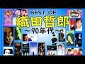 織田哲郎作品メドレー~90年代BEST~