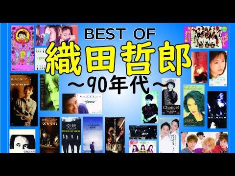 織田哲郎作品メドレー~90年代BEST~ ▶51:36