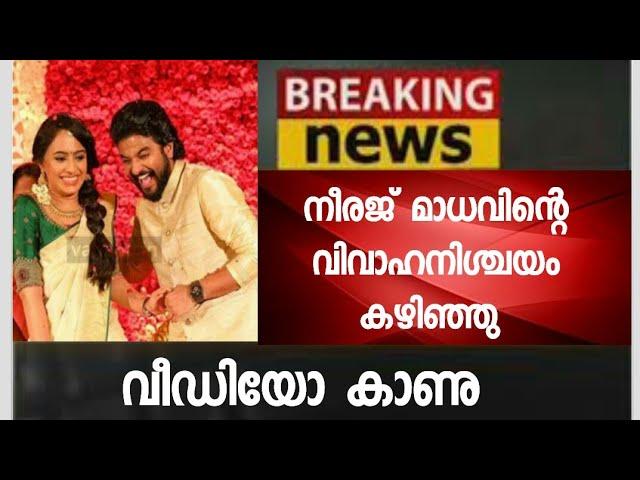 നടന് നീരജ് മാധവിന്റെ വിവാഹനിശ്ചയത്തിന്റെ വീഡിയോ കാണൂ - Neeraj Madhav's Engagement