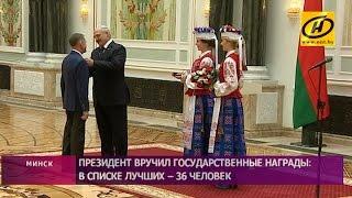 Президент Беларуси вручил государственные награды