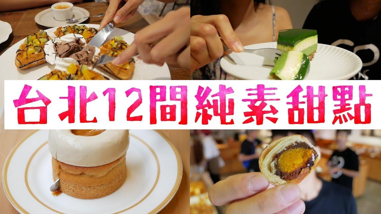 臺北12間純素甜點店?女孩心中的秘密清單 - YouTube