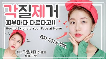 ENG) 각질제거 피부 별 올바르게 하는 법을 알려줄 영상!!🧐 How to Exfoliate Your Face at Home
