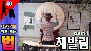 대북/모듬북/난타북연주 채발림