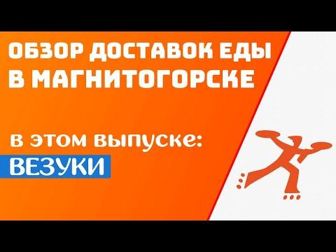 Магнитогорск | Обзор на доставку ВЕЗУКИ | Пузатый обзор