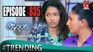 Deweni Inima | Episode 835 08th June 2020 Thumbnail
