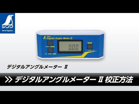 【シンワ測定】デジタルアングルメーター Ⅱ 校正方法