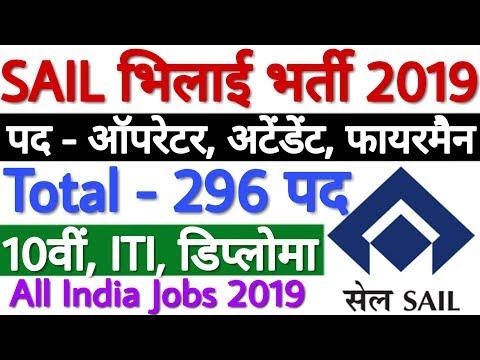 SAIL Bhilai Steel Plant Recruitment 2019 OCTT ACTT Fireman Nurse