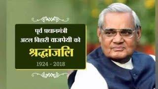 Atal Bihari Vajpayee Quotes | Shradhanjali