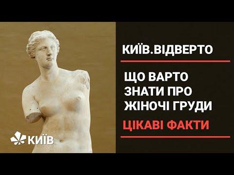 Цікаві факти про жіночі груди (Київ.Відверто 12.12.20)