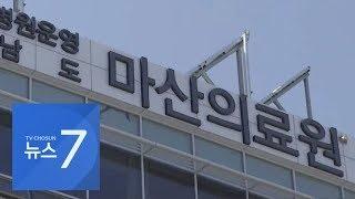 감염병 전담 마산의료원 간호사 확진…서울아산병원 확진자…
