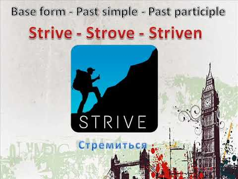 past tense of strive