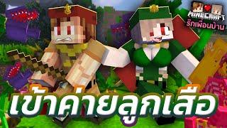 Minecraft รักเพื่อนบ้าน 🏡 - เอาชีวิตรอดในค่ายลูกเสือ!!