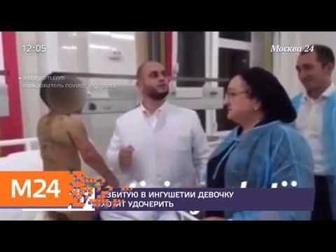 Врио главы Ингушетии навестил в больнице избитую девочку - Москва 24