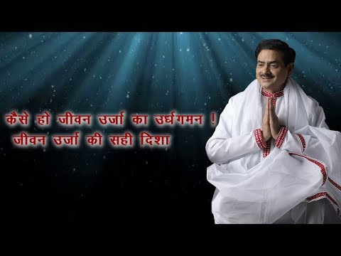 Life Energy || Sadguru Sakshi Ram Kripal Ji || Science Divine