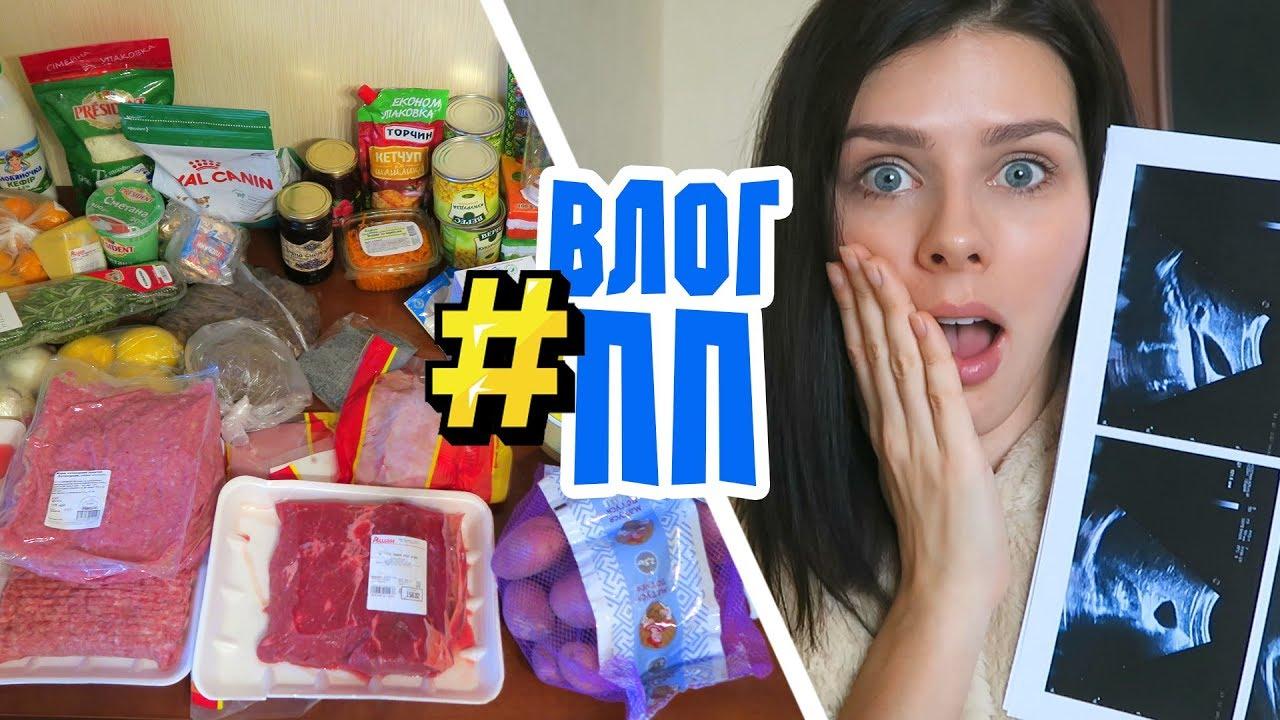 ПП ВЛОГ : Что со мной случилось? Покупка продуктов и Встреча в Киеве!