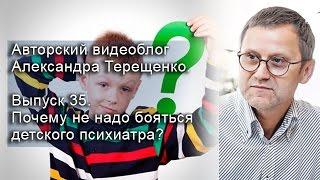 Почему не надо бояться детского психиатра?(, 2015-10-13T10:47:52.000Z)
