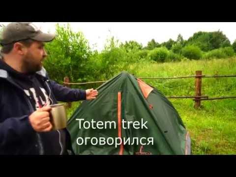 Тотем Трек - еще одна палатка-катастрофа