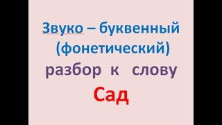 Звуко – буквенный  (фонетический) разбор  к   слову  Сад