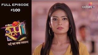 Roop : Mard Ka Naya Swaroop - 11th October 2018 - रूप : मर्द का नया स्वरुप  - Full Episode