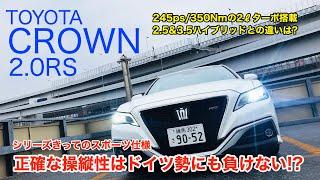 CROWN 2.0RS シリーズ随一のスポーツサルーン!! 正確性の高いハンドリングに、力強い2リッターターボが好印象です E-CarLife with 五味やすたか