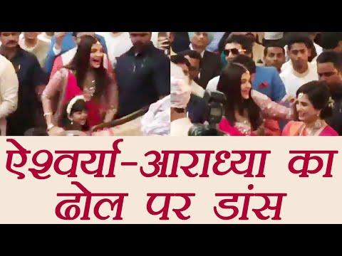 Aishwarya Rai Bachchan and Aaradhya Bachchan Dhol Dance Video in wedding goes VIRAL | FilmiBeat