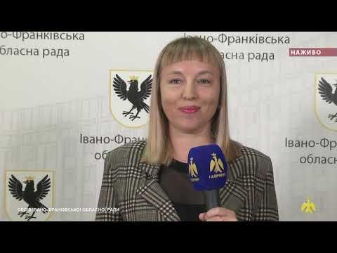 Сесія Івано-Франківської обласної ради. 20-09-2019. Частина 1