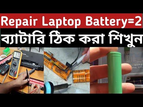 How to Repair Laptop Battery   Bangla tutorial