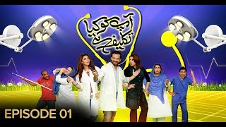Aap Ko Kya Takleef Hai Episode 01 | Pakistani Drama | 07 December 2018 | BOL Entertainment