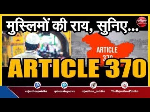 Article 370: What Muslims of the country said अनुच्छेद 370