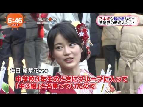 乃木坂46『乃木神社で成人式』まとめ 生田絵梨花 北野日奈子 ...