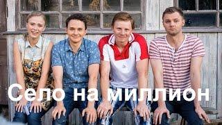 Село на миллион 2016 Премьера сериала комедия анонс