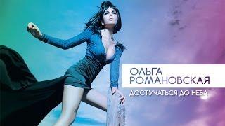 Ольга Романовская - Достучаться до неба (ChinKong)