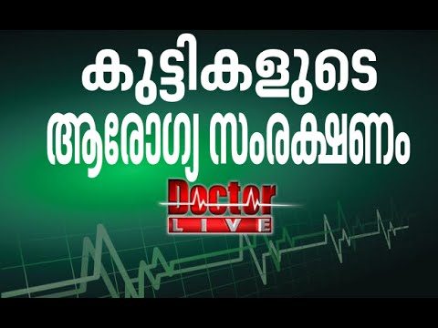 Child Health Care   കുട്ടികളുടെ ആരോഗ്യ സംരക്ഷണം   Doctor Live 16 Sep 2016