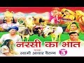 Download नरसी का भात भाग 3 | Narsi ka Bhat part 3 | स्वर स्वामी आधार चैतन्य | भारत प्रशिद्ध | kirsan bhat MP3 song and Music Video