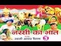 नरसी का भात भाग 3 || Narsi Ka Bhat Part 3 || स्वर स्वामी आधार चैतन्य || भारत प्रशिद्ध || Kirsan Bhat video