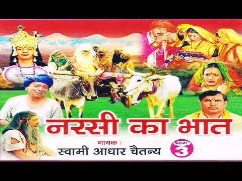 नरसी का भात भाग 3 | Narsi ka Bhat part 3 | स्वर स्वामी आधार चैतन्य | भारत प्रशिद्ध | kirsan bhat