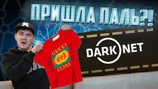Посылка из darknet с хайповым шмотом на 200.000 рублей