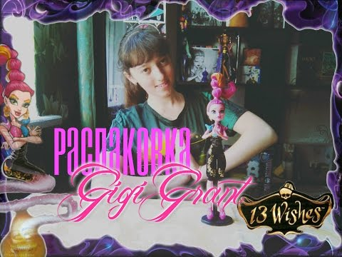 "Распаковка Джиджи Грант ""13 желаний""|Monster High Gigi Grant"