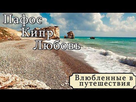 Горящие туры на Кипр! Лучшие путевки VIP отдых на Кипре