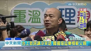 20190802中天新聞 表揚父親木匾突落 韓國瑜身手俐落秒撿