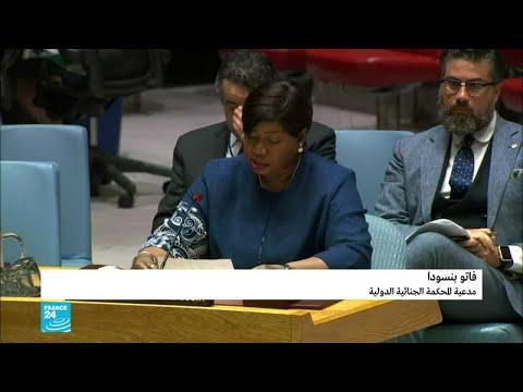 مدعية المحكمة الجنائية تطالب بإحالة عمر البشير على القضاء الدولي  - 14:55-2019 / 6 / 20
