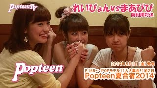 Popteen2014年9月号『笑・泣・怖Popteen夏合宿!!2014』企画でPOPモデル1...