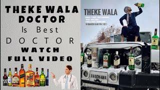 Theke Wala Karandeep Kaur Preet Randhawa Free MP3 Song Download 320 Kbps