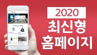 2020 최신형 홈페이지 제작은? [에이디커뮤니케이션]…